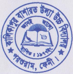 কালিকাপুর বাশারত উল্যা উচ্চ বিদ্যালয়